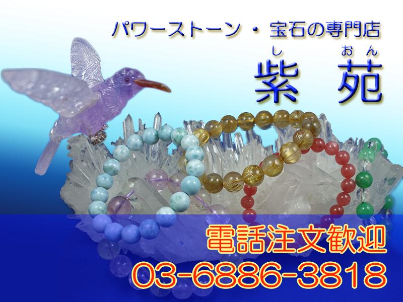 幸福、財運、自信、健康をもたらす 癒しのパワーストーン・宝石の専門店~紫苑~